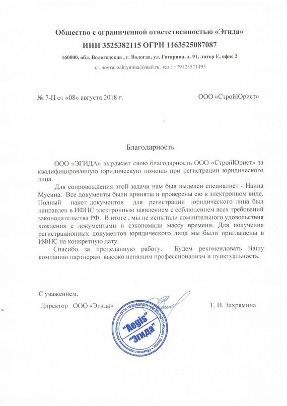 Регистрация ооо под ключ омск регистрация в фсс ооо работодателя